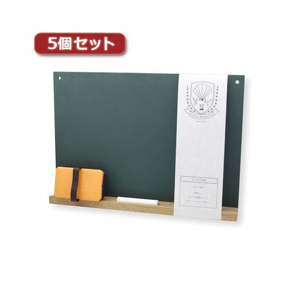 5個セット 日本理化学工業 ちいさな黒板 緑 SB-GRX5