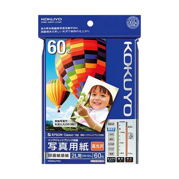 (まとめ) コクヨ インクジェットプリンター用 写真用紙 印画紙原紙 高光沢 2L判 KJ-D122L-60 1冊(60枚) 【×5セット】