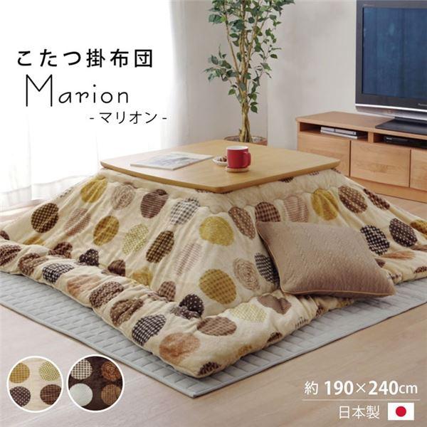 こたつ布団 長方形 掛け単品 カジュアル ブラウン 約190×240cm 茶