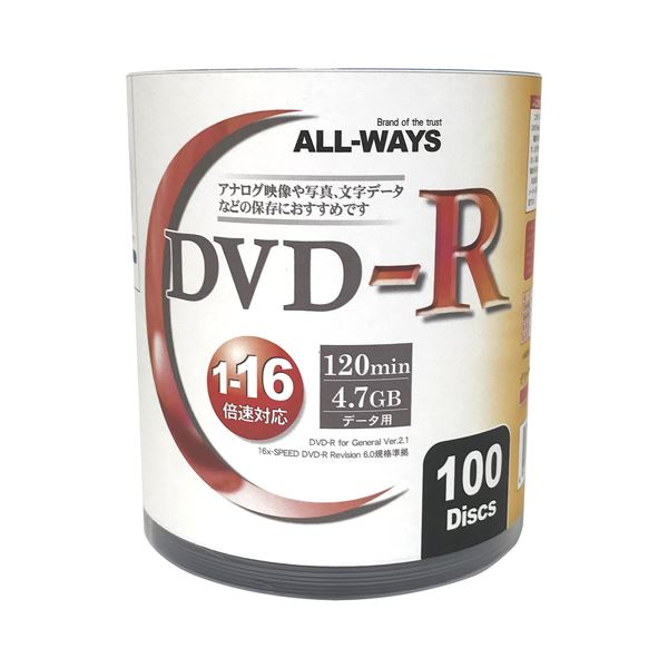 6個セット ALL-WAYS データ用 DVD-R 100枚組 シュリンクタイプ AL-S100PX6