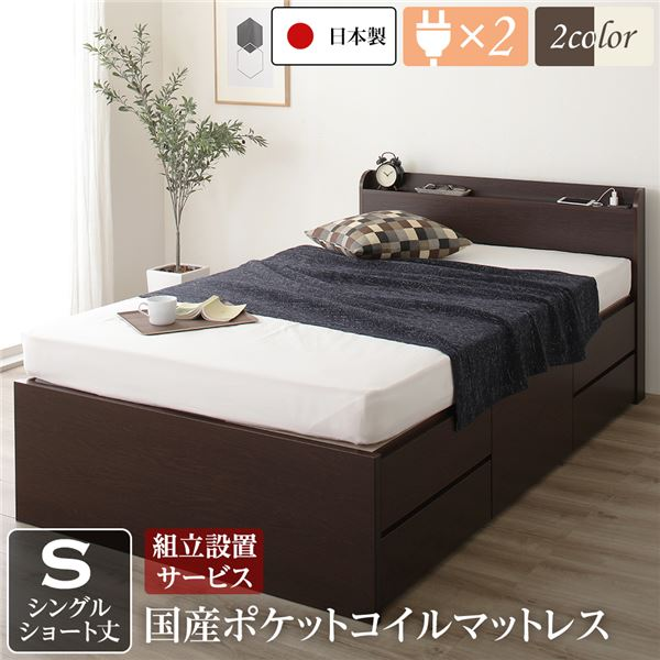 組立設置サービス 薄型宮付き 頑丈ボックス収納 ベッド ショート丈 シングル ダークブラウン 日本製 ポケットコイルマットレス 引き出し5杯【代引不可】