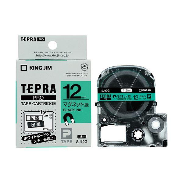 (まとめ) キングジム テプラ PRO テープカートリッジ マグネットテープ 12mm 緑/黒文字 SJ12G 1個 【×10セット】