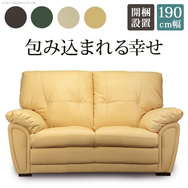 ハイバックソファ 幅190cm アイボリー【開梱設置】 33200142 乳白色