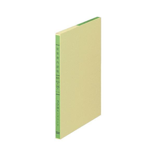(まとめ) コクヨ 三色刷りルーズリーフ営業費内訳帳 B5 30行 100枚 リ-109 1冊 【×10セット】
