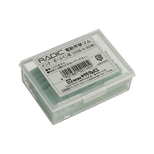 (まとめ) サクラクレパス ラビット電動字消器用替ゴム インク・ボールペン用 500B-N 1箱(60本) 【×30セット】