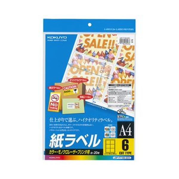 (まとめ)コクヨ カラーレーザー&カラーコピー用 紙ラベル A4 6面 93.1×99.1mm LBP-F7166-20N1冊(20シート)【×10セット】