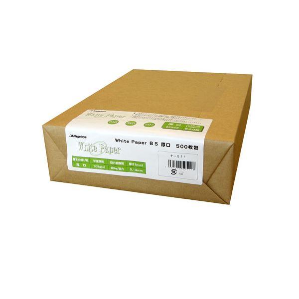 (まとめ) 長門屋商店 ホワイトペーパー B5 厚口 90kg ナ-511 1冊(500枚) 【×10セット】 白