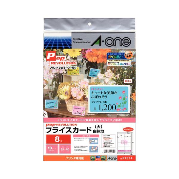 (まとめ) エーワン POP REVOLUTIONプライスカード 各種プリンタ兼用紙 白無地 大 8面 51574 1冊(10シート) 【×30セット】