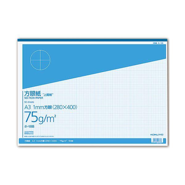 (まとめ) コクヨ 上質方眼紙 A3 1mm目 ブルー刷り 50枚 ホ-18B 1冊 【×10セット】 青