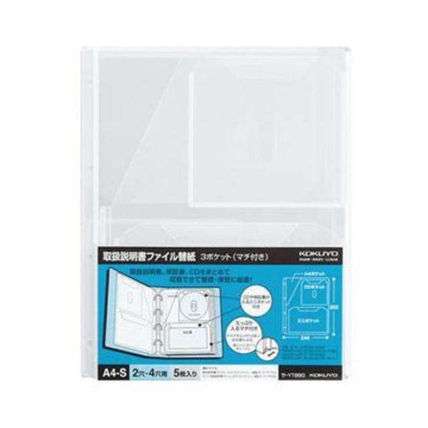 (まとめ)コクヨ 取扱説明書ファイル替紙3ポケット(マチ付き)A4タテ 2・4穴 ラ-YT880 1セット(50枚:5枚×10パック)【×3セット】
