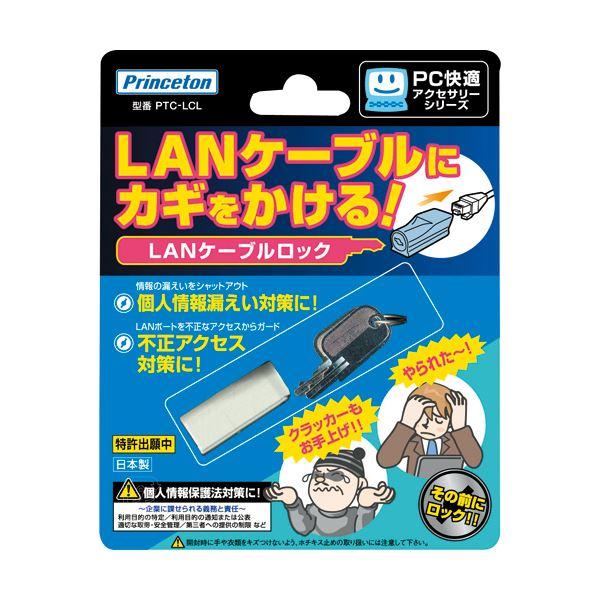 (まとめ)プリンストン LANケーブルロックPTC-LCL 1個【×3セット】