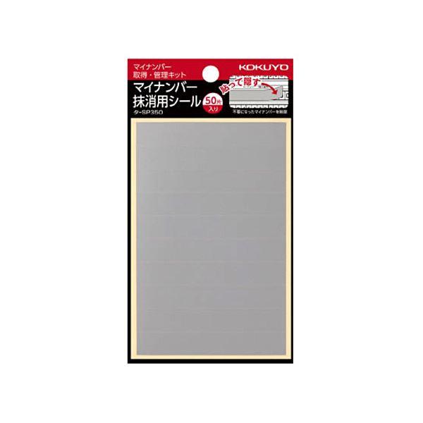 (まとめ) コクヨ マイナンバー抹消用シールタ-SP350 1パック 【×10セット】
