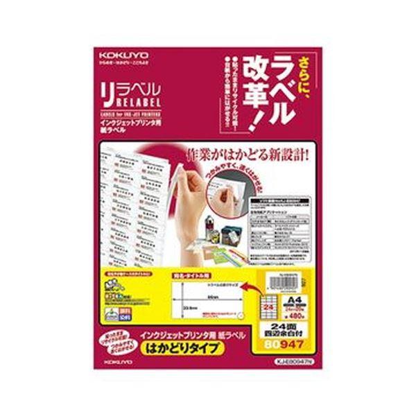 (まとめ)コクヨ インクジェットプリンタ用紙ラベル(リラベル)(はかどりタイプ)A4 24面四辺余白付 33.9×66mm KJ-E80947N1冊(20シート)【×10セット】