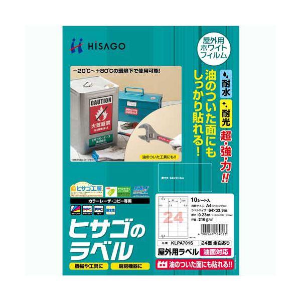 (まとめ) ヒサゴ 屋外用ラベル 油面対応 A424面 64×33.9mm カラーLP・コピー機専用 ホワイトフィルムタイプ KLPA701S1冊(10シート) 【×10セット】 白