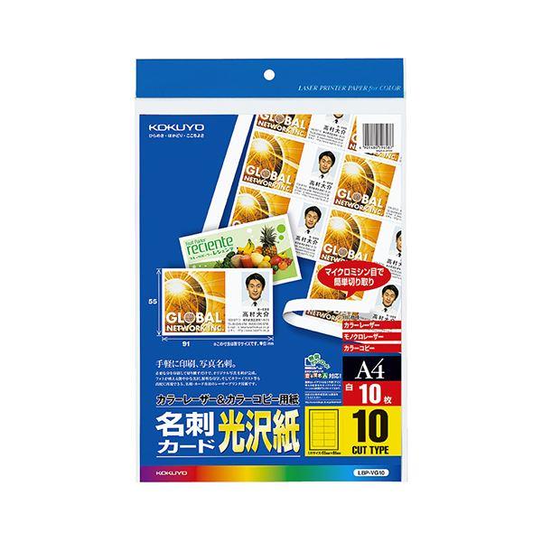 (まとめ) コクヨカラーLBP&PPC パソコン 用名刺カード 光沢紙 A4 10面 LBP-VG10 1冊(10シート) 【×30セット】