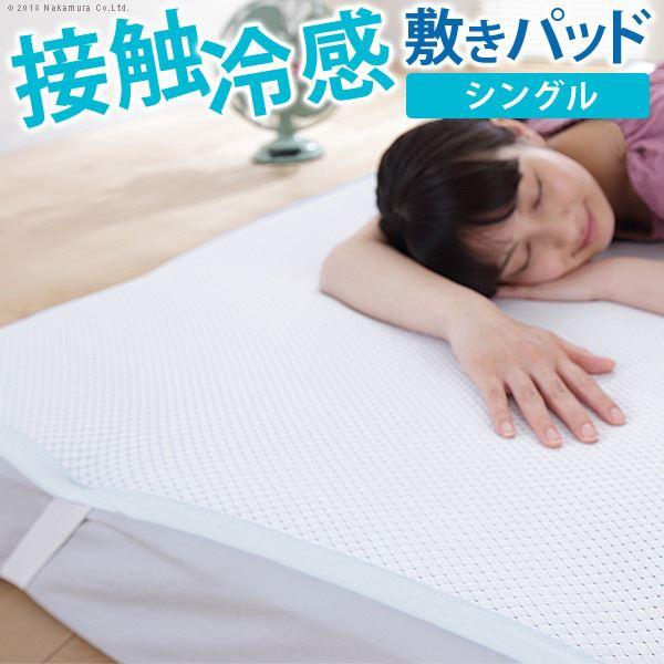 接触冷感 敷きパッド/寝具 【シングルサイズ】 100cm×205cm 日本製 洗える 吸水性抜群 〔ベッドルーム 寝室〕