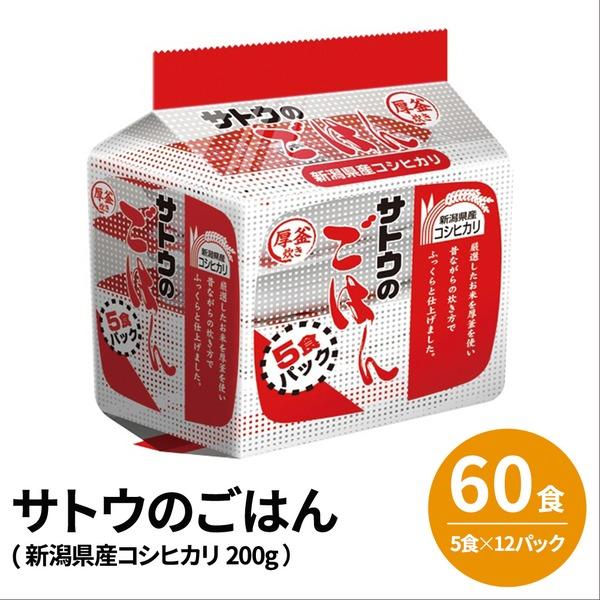 (まとめ)佐藤食品 サトウのごはん新潟県産コシヒカリ 200g 1セット(20食:5食×4パック)【×3セット】
