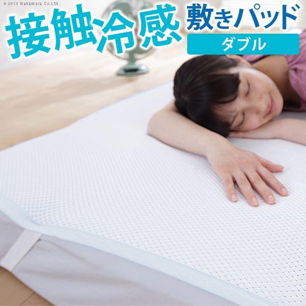 接触冷感 敷きパッド/寝具 【ダブルサイズ】 140cm×205cm 日本製 洗える 吸水性抜群 〔ベッドルーム 寝室〕