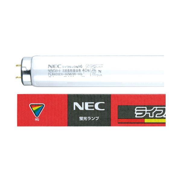 (まとめ)NEC 蛍光ランプ ライフルックHG直管ラピッドスタート形 40W形 3波長形 昼白色 FLR40SEX-N/M-HG-10P 1パック(10本)【×3セット】