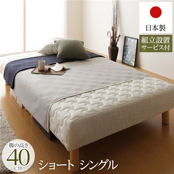 シングルベッド 脚付きマットレス 国産 日本製 分割型 ポケットコイル ショート丈 短い シングル 脚40cm 組立設置サービス付き