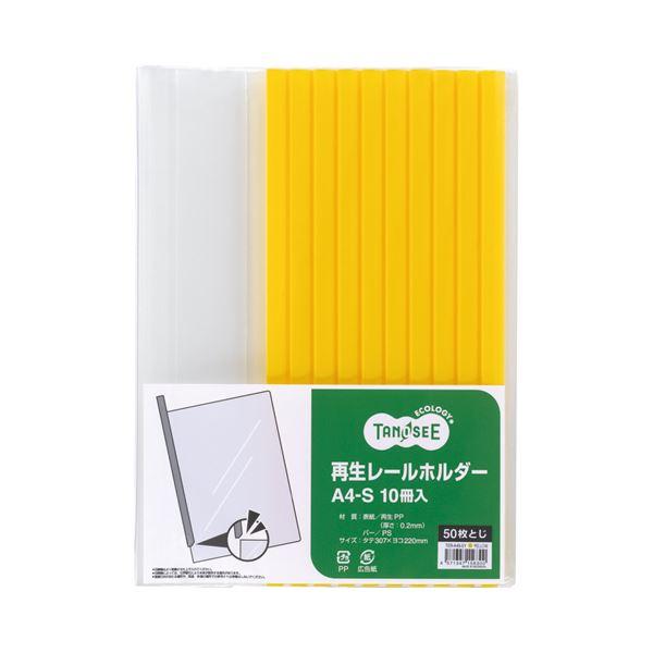 (まとめ) TANOSEE 再生レールホルダー A4タテ 50枚収容 黄 1セット(30冊:10冊×3パック) 【×10セット】