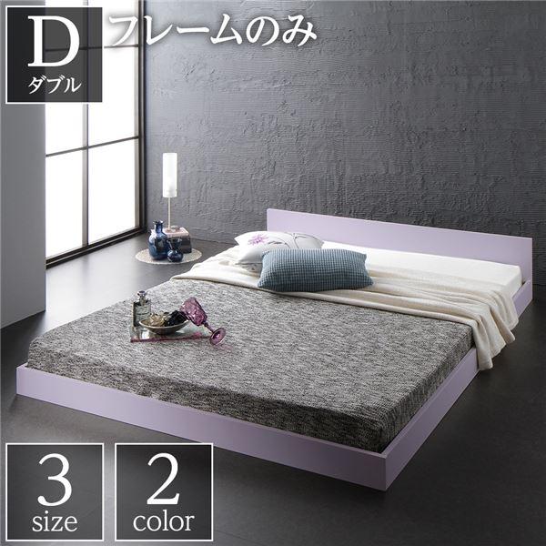 ダブルベッド 白 ホワイト 単品 ベッド 低床 ロータイプ 低い すのこ 蒸れにくく 通気性が良い 木製 一枚板 フラット ヘッド シンプル モダン ホワイト ダブル ベッドフレームのみ 白