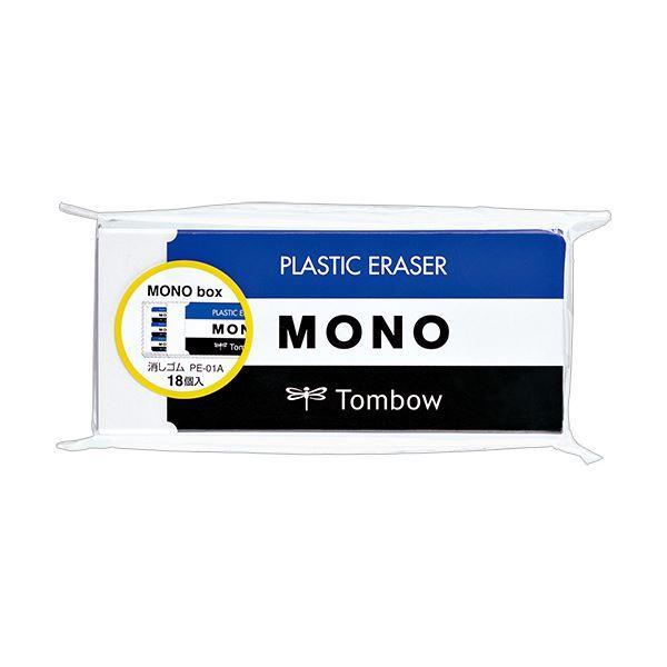 (まとめ) トンボ鉛筆MONO消しゴム(PE-01A) JHA-061 1箱(18個) 【×10セット】