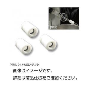 (まとめ)PTFEバイアル瓶アダプタ 249050【×5セット】