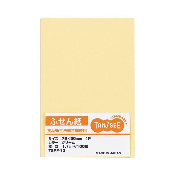 (まとめ) TANOSEE ふせん 75×50mmクリーム 1セット(10冊) 【×5セット】