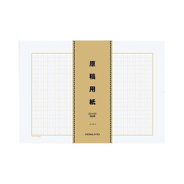 コクヨ 原稿用紙(バラ)B4特判縦書き(20×20)茶罫 100枚束 ケ-10-1 1セット(4000枚:500枚×8パック)