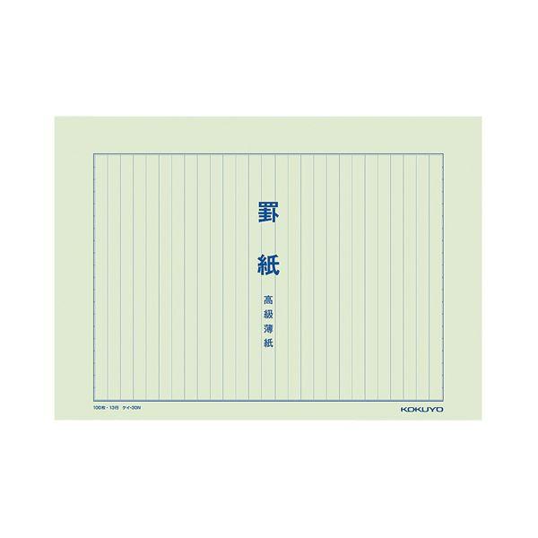 コクヨ 罫紙(高級薄紙)B4(255×358mm)縦書き 13行 二つ折り 100枚 ケイ-30N 1セット(5冊)