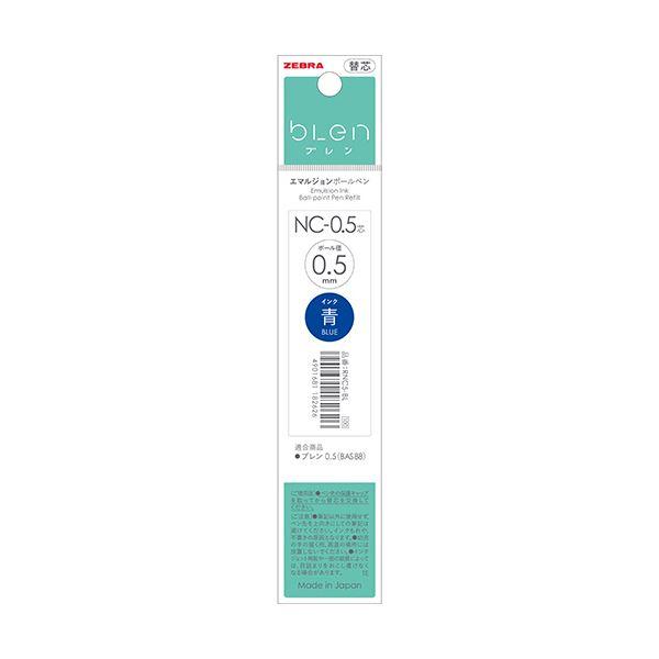 (まとめ)ゼブラ 油性ボールペン替芯NC-0.5芯 青 RNC5-BL 1セット(10本)【×10セット】