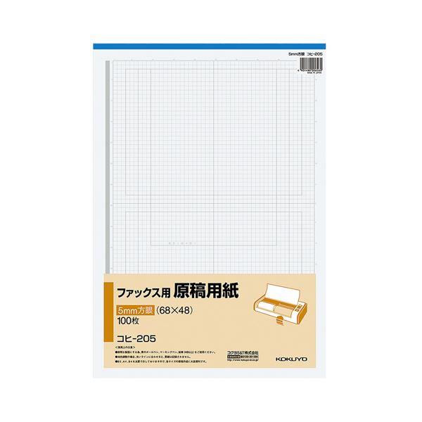 コクヨ ファックス用原稿用紙(謄写原紙自動製版機用)5mm方眼(68×48)100枚 コヒ-205 1セット(5冊)