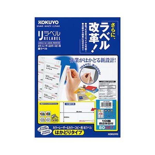 (まとめ)コクヨ カラーレーザー&カラーコピー用 紙ラベル(リラベル)(はかどりタイプ)A4 10面四辺余白付 50.8×86.4mmLBP-E80387 1冊(20シート)【×10セット】