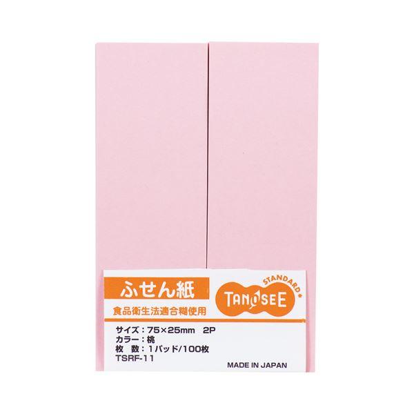 (まとめ) TANOSEE ふせん 75×25mm桃 1セット(20冊:2冊×10パック) 【×5セット】