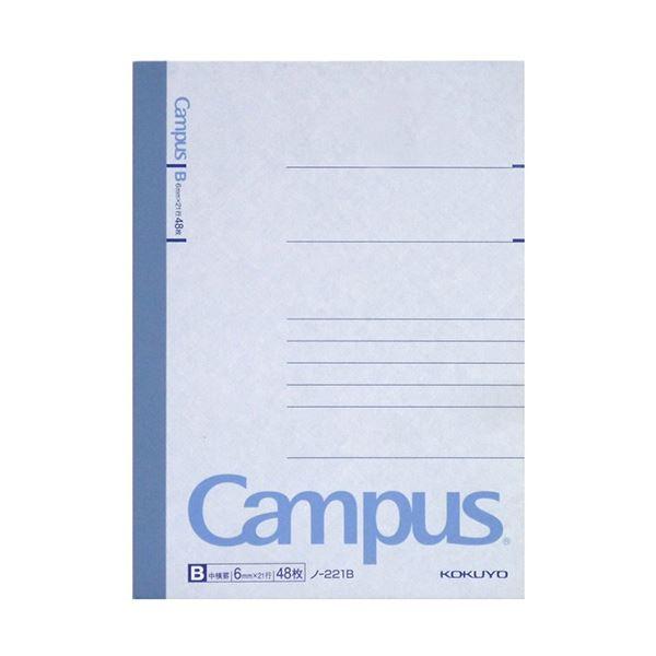 (まとめ) コクヨ キャンパスノート(中横罫) A6 B罫 48枚 ノ-221B 1セット(20冊) 【×10セット】