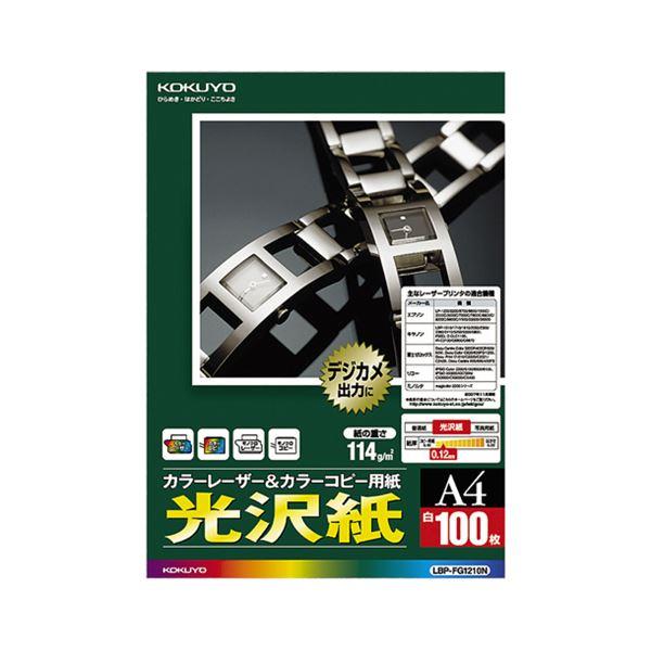 (まとめ) コクヨカラーレーザー&カラーコピー用紙 光沢紙 A4 LBP-FG1210N 1冊(100枚) 【×10セット】