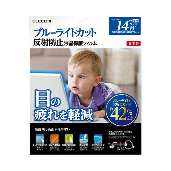 (まとめ) 液晶保護フィルム14.0WインチEF-FL14WBL【×5セット】