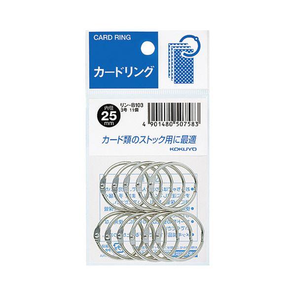 (まとめ)コクヨ カードリング パック入 3号内径25mm リン-B103 1セット(110個:11個×10パック)【×5セット】
