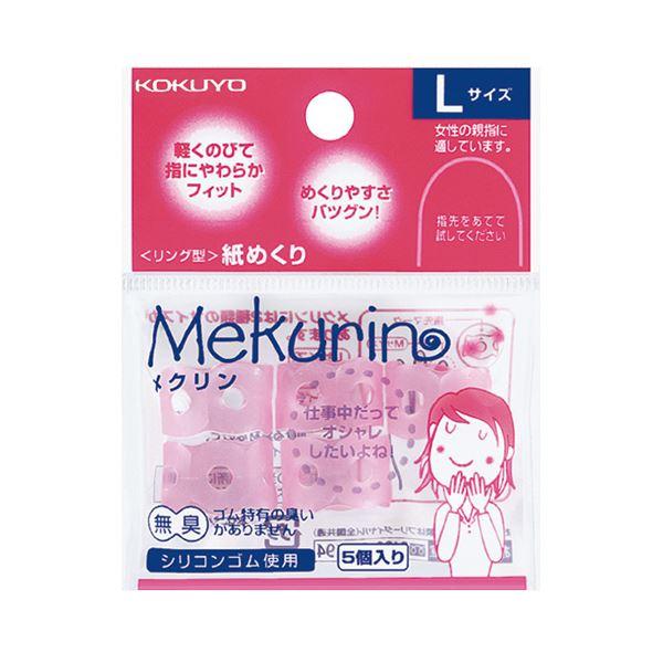 (まとめ) コクヨ リング型紙めくり(メクリン) L透明ピンク メク-22TP 1パック(5個) 【×30セット】