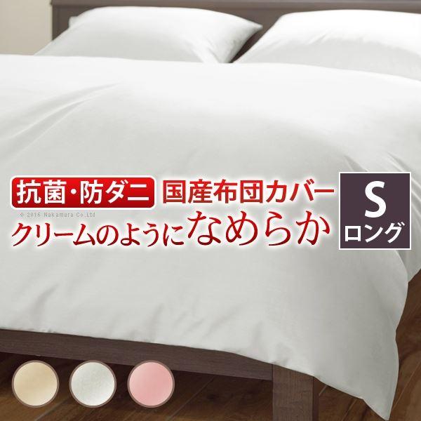 リッチホワイト寝具シリーズ 掛け布団カバー シングル ロングサイズ キャメルベージュ 90400031 白