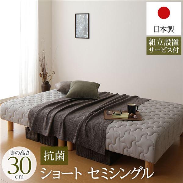 セミシングルベッド 脚付きマットレス 国産 日本製 分割型 ポケットコイル 竹炭抗菌 清潔 ・防臭仕様 ショート丈 短い セミシングル 脚30cm 組立設置サービス付き