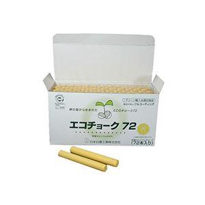 (まとめ) 日本白墨 エコチョーク72 黄 ECO-4 1箱(72本) 【×10セット】