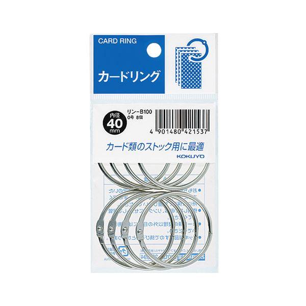(まとめ)コクヨ カードリング パック入 0号内径40mm リン-B100 1セット(80個:8個×10パック)【×5セット】