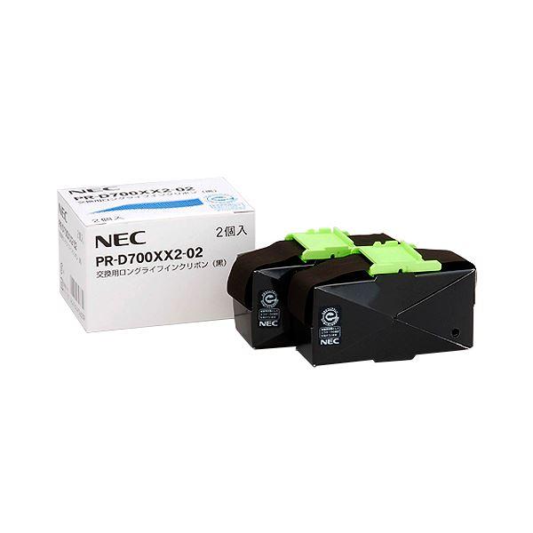 (まとめ)NEC 交換用ロングライフインクリボン 黒 PR-D700XX2-02 1箱(2本)【×3セット】