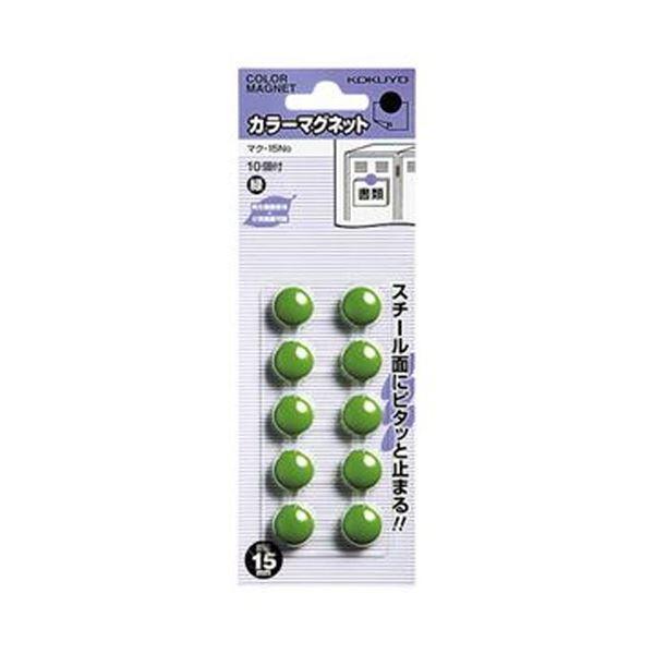 (まとめ)コクヨ カラーマグネット φ15×6mm緑 マク-15NG 1セット(100個:10個×10パック)【×10セット】