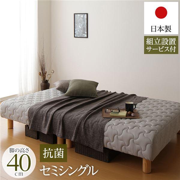 セミシングルベッド 脚付きマットレス 国産 日本製 分割型 ポケットコイル 竹炭抗菌 清潔 ・防臭仕様 通常丈 セミシングル 脚40cm 組立設置サービス付き