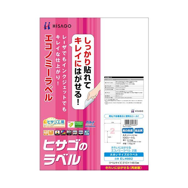 (まとめ) ヒサゴ きれいにはがせるエコノミーラベルA4 2面 210×148.5mm ELH002 1冊(100シート) 【×5セット】
