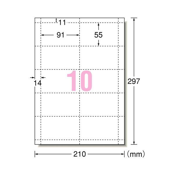 エーワン マルチカード各種プリンタ兼用紙 白無地 A4判 10面 名刺サイズ 51004 1箱(500シート)