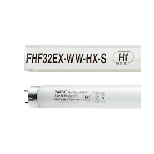 NEC 蛍光ランプ Hf32形 3波長形温白色 FHF32EX-WW-HX-S 1セット(25本)